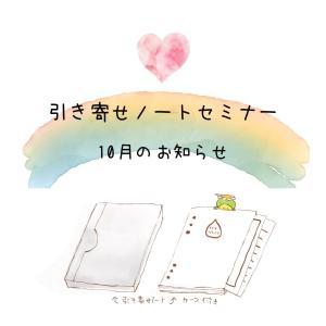 引き寄せノート10月のお知らせ