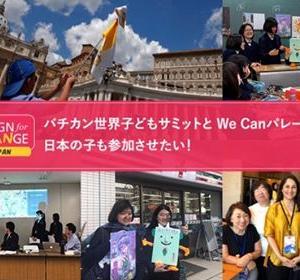 子どもの「初」を応援!バチカン子どもサミットに日本の子を参加させたい!