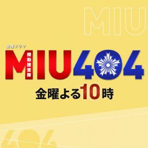 MIU404が面白いんじゃー!!!
