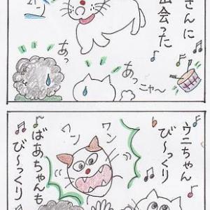 ウニちゃん、懐かしの想い出(その8)