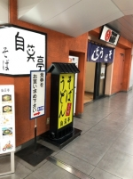 浜松駅 蕎麦自笑亭