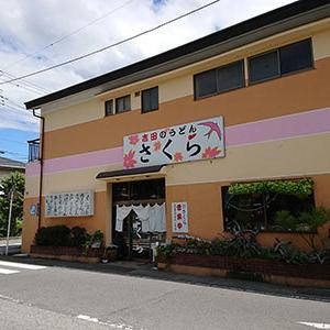 韮崎にありますが、吉田のうどん さくら