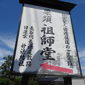 藤岡・栗須祖師堂