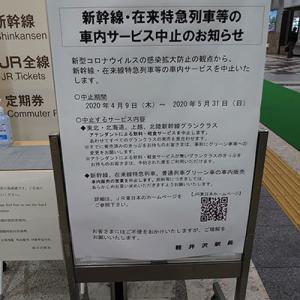 新幹線、在来線特急の車内サービス中止に