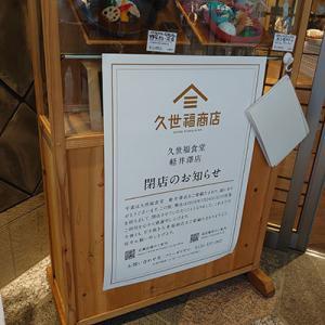 軽井沢プリンスショッピングプラザの久世福商店・久世福食堂閉店