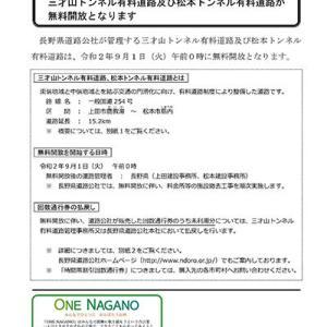 9月1日から三才山トンネル・松本トンネルが無料化するそうです