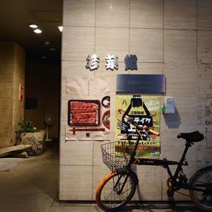 上田の若菜館で絶品うなぎを頂く