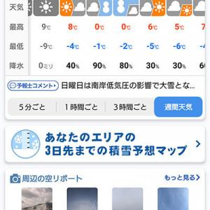 この週末は軽井沢も結構雪が降りそうですよ