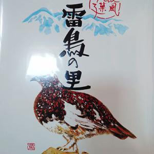 信州銘菓「雷鳥の里」