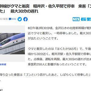 何、北陸新幹線が熊と衝突だと!?