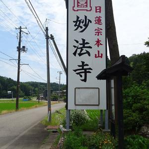 越後路の日蓮聖人霊跡巡り-3 本山・村田 妙法寺