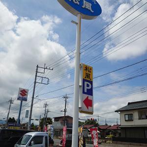 磯部温泉近くの「長崎ちゃんぽん 松風」