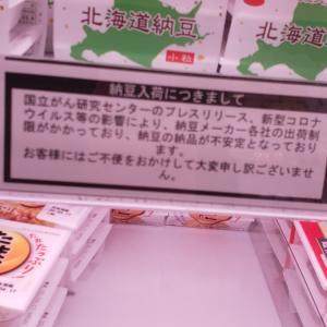 武漢肺炎と納豆❗❔