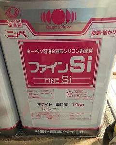 宜野湾市の塗装現場では2液のシリコン系塗料ファインSi