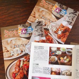 京都新聞「キラッと☆京滋」3月号に掲載いただきました♪