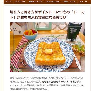 クックパッドニュースで配信『切り方で変わる!トーストの1番美味しい食べ方』