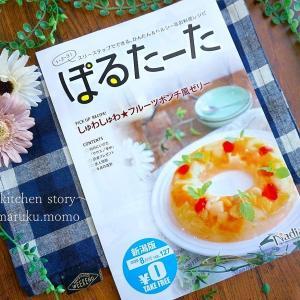 フリーペーパー★ぽるたーた8月号に15レシピ掲載♪