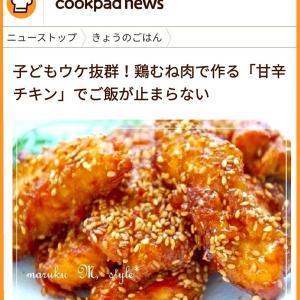 クックパッドニュースで配信!子供受け抜群★鶏むね肉で作る甘辛チキンレシピ♪