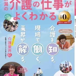 2025年新潟県介護人材不足3500人