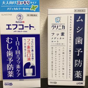 市販のフッ素洗口剤がドラッグストアセキとマツモトキヨシで売っていた。