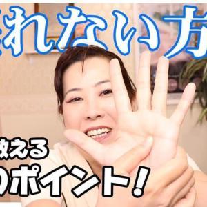 私が聖母マリアのようだと思ってる田畑優美子先生がYouTubeが開設されました