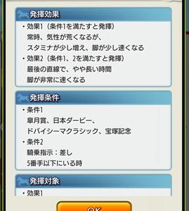 【ダビマス】第5回王座決定戦生産(1) ドゥラメンテ2015で肩慣らし