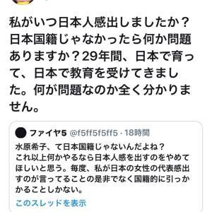 「日本人感」が話題になっている。