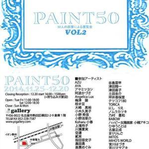 『PAINT50 Vol.2』に出品します