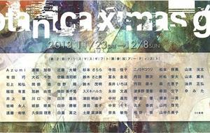 第2回ボタニカ・クリスマスギフト展11月23日~12月8日★展示ご案内