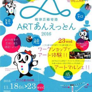 ARTイベント出展のお知らせ