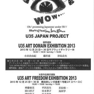 U35 ART FREEDOM EXHIBITION 2013