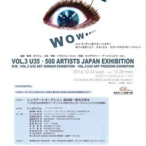 12月作品展示のお知らせ「VOL.3 U35 ART DOMAIN EXHIBITION」