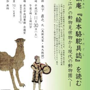 気になる駱駝~『絵本駱駝具誌』を読む~