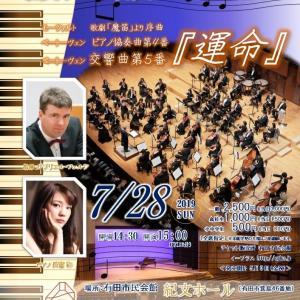 大阪交響楽団特別演奏会のお知らせ♪