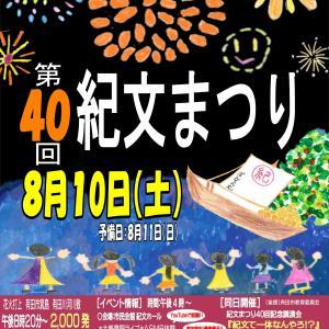 『第40回紀文まつり』あと3日!!