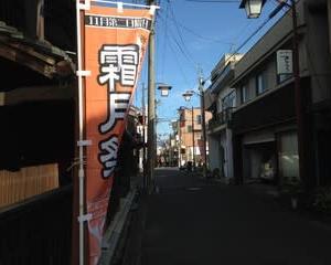 「霜月祭」~奈良・御所