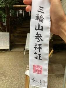 三輪山→crosspot