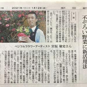 朝日新聞奈良版「じもびと」に紹介頂きました。