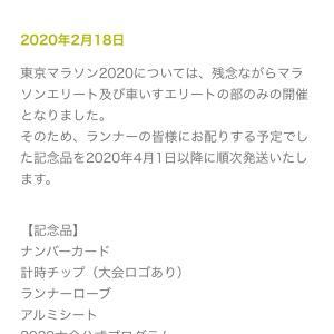 東京マラソン2020中止 その後