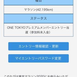 東京マラソン〜ONE TOKYOプレミアムメンバーエントリー結果