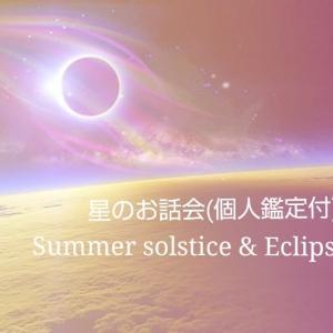 【お知らせ】星のお話会~夏至と日蝕で生まれ変わる世界(個人鑑定付き)