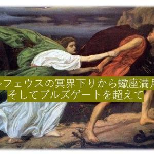 【星のお話会~オルフェウスの冥界下りから蠍座満月、そしてブルズゲートへ】