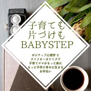 「子育ても片づけもBABYSTEP」LINE公式、開設します!