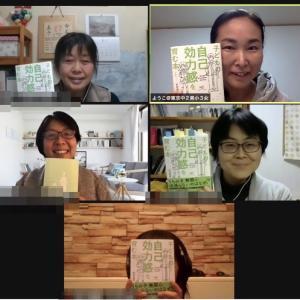 「練習中の自分にエールを!」無料読書会&3日間チャレンジ「子どもの自己効力感を育む本」のご感想