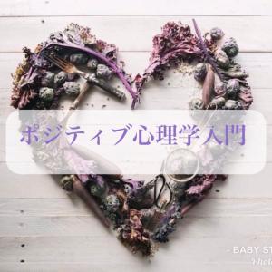 【 募集開始】ポジティブ心理学入門☆東京・調布・4月☆開催のご案内