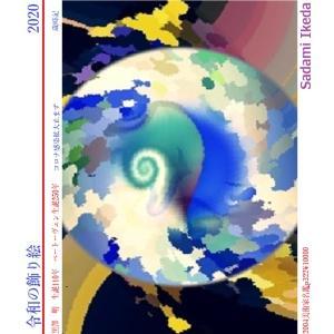 アートねっと 令和の飾り絵ap8201