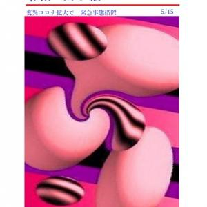 えでん 令和の飾り絵 ka515