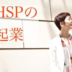 HSP起業セミナー:自分だけの熱と強みを生かして、無理なく続くベストフィットなビジネスが見つかる