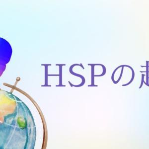 【HSPの起業】今までやってきたビジネスがなんとなく停滞して、方向性にモヤモヤする時