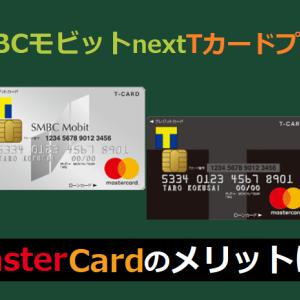 SMBCモビットTカードプラスをマスターカードで作るメリットは?